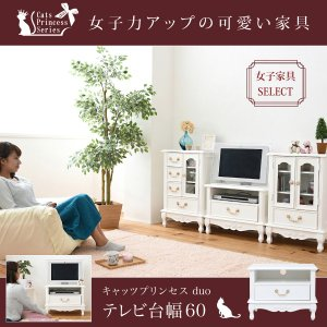 テレビ台 姫系 キャッツプリンセス duo 幅60 メルヘン 家具 猫足 かわいい ミニ テレビラック 木製 SGT21 homestyle