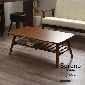 Sereno(セレノ)ローテーブル リビングテーブル(折り畳み式・棚付き・90cm幅)SL287|homestyle
