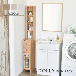 DOLLY(ドリー) 隙間収納ラック(幅20cm)SL298 homestyle