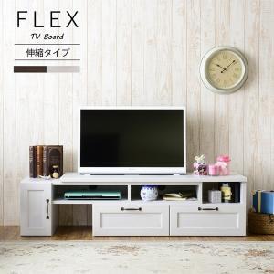 テレビ台 FREX フレックス ローボード 伸縮120〜215cm幅 SL302 homestyle