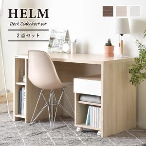 HELM(ヘルム) デスク(120cm幅)サイドチェスト(オープン)セット SL309 homestyle
