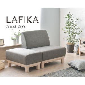 LAFIKA(ラフィカ)ソファ カウチソファ ローソファー オットマン 1人掛け 1.5人掛け おしゃれ 北欧 SL357|homestyle