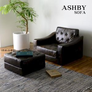ASHBY(アシュビー) オットマン(幅54cm)  SL362|homestyle