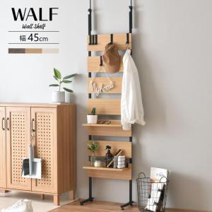 WALFウォールシェルフ 本体 幅45cmタイプ  SL365 送料無料 homestyle