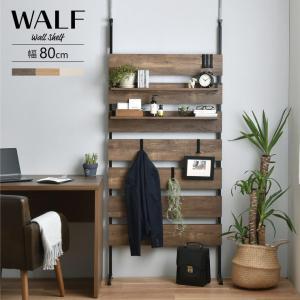 WALFウォールシェルフ 本体 幅80cmタイプ  SL367 送料無料 homestyle