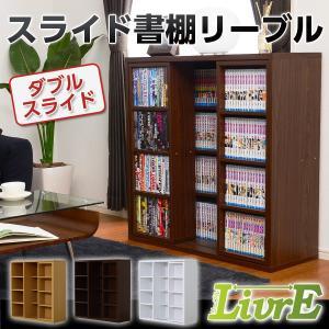 スライド書棚-Livre-リーブル (ダブルスライド・浅型タイプ) homestyle