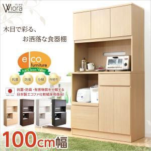 完成品食器棚【Wiora-ヴィオラ-】(キッチン収納・100cm幅)  sz262  WOR-18100|homestyle