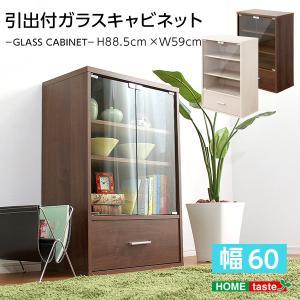 収納家具 DEALS ディールズ 引出付ガラスキャビネット sz307  DS60-DR|homestyle
