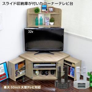 テレビ台  コーナー ハイ タイプ 省スペース 木製 期間限定セール|homestyle