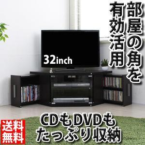 テレビ台  コーナー ロー タイプ 省スペース 期間限定セール|homestyle