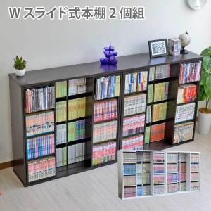 スライド 本棚 ダブルスライド 幅90cm 2個組 コミック スライド本棚 書棚 DVD収納 CD収納 大容量 棚 収納棚 オシャレ 木製 TCP310-SET2|homestyle