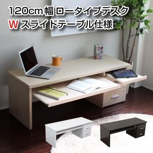 限定セール パソコンデスク ロー 文机 ダブルスライドテーブル仕様 木製 北欧|homestyle