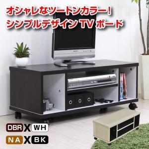 テレビ台 ローボード 85cm テレビボード ロータイプ キャスター付き 32型 32インチ 幅85 おしゃれ 北欧 木製|homestyle