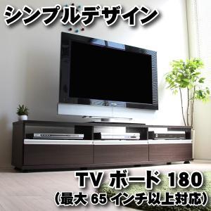 テレビ台 180cm ロータイプ 木製 ホワイトダークブラウン 期間限定セール|homestyle