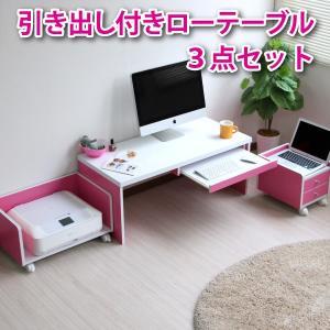 限定セール パソコンデスク ローデスク コンパクト 省スペース l字型 おしゃれ 収納 木製 ピンク 期間限定セール|homestyle