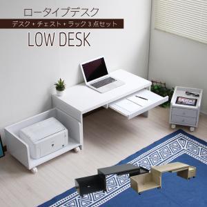 パソコンデスク ローデスク ロータイプ コンパクト 90cm 省スペース 3点セット デスク チェスト プリンターラック  l字型 おしゃれ 収納 木製の写真