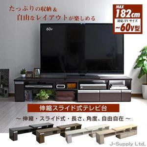 ローボード テレビ台 伸縮 コーナー ロー TV台 扉付 収納 シンプル 北欧 コンパクト 木製 限定セールの写真