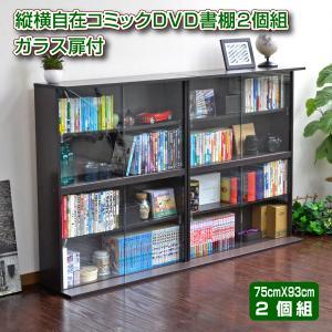 本棚 ガラス扉付き コミック収納 書棚 ガラス扉付 薄型 スリム 省スペース DVD収納 縦横ラック 2個組 TCP372 homestyle