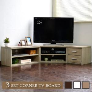テレビ台 コーナーテレビ台 三角  TVボード AVボード 3点セット収納  32インチ 32型 新生活 TCP373 homestyle