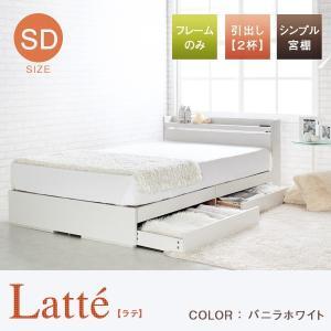 ラテ Latte 引出付きベッドフレームバニラホワイト フレームのみ単品 セミダブル|homestyle