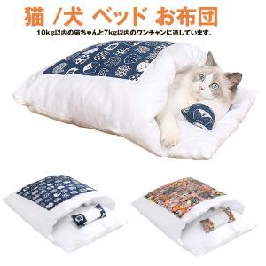 takarafune 猫 ベッド 猫用 お布団 ベッド ペットベッドふとん ペット ベット クッショ...