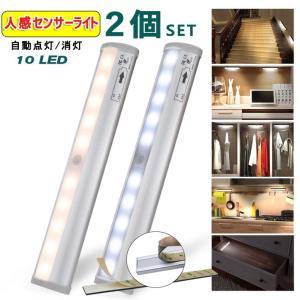 送料無料 LED 人感センサーライト 10灯 2個セット人感 LED センサーライト 乾電池フットライト 感知式 小型 モーションセンサー 玄関 クローゼット 廊下 ルーム