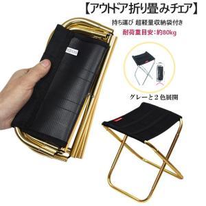 アウトドア 折り畳みチェア 超軽量 コンパクト折りたたみチェアー 携帯 便利 耐荷重80kg 収納袋...
