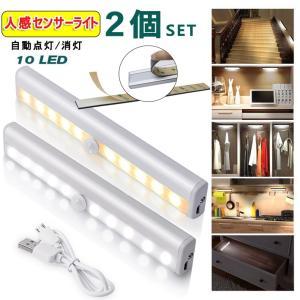 LED 人感センサーライト 10灯 2個セット人感 LED センサーライト USB充電式電池要らず 長持ち 高輝度と省エネ フットライト 感知式 小型 モーションセンサー