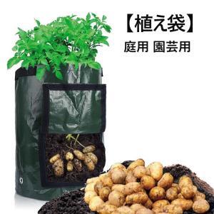 植え袋 プランター フェルト 丸い布鉢 不織布植木鉢 栽培バッグ じゃがいも用 栽培 バッグ ガーデ...