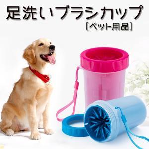 犬足ブラシ 犬足拭き ペット 犬 足洗い ペット足用クリーナー 犬の足を洗う ブラシカップ 犬の爪ク...