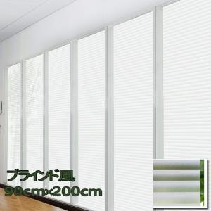 目隠しフィルム 目隠しシート 90cm×200cm ガラスフィルム ブラインド風 半透明タイプ 装飾フィルム 飛散防止の画像