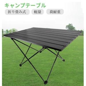 アウトドア 折りたたみテーブル キャンプ アルミ ロールテーブル ハイキング BBQ キャンプ用 折...