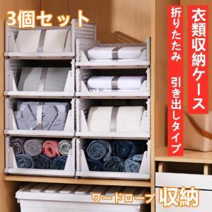 衣類収納ケース 3個セット 組み立て簡単 折りたたみ 引き出しタイプ 収納ボックス 通気性 小物収納...