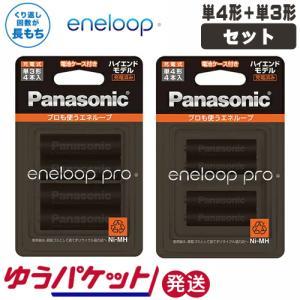 パナソニック エネループプロ 単4形×4本入+単4形×4本入 セット ハイエンドモデル BK-4HCD/4C BK-3HCD/4C ゆうパケット発送|hometec