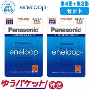 パナソニック エネループ 単4形×4本入+単3形×4本入 セット スタンダードモデル BK-4MCC/4C BK-3MCC/4C ゆうパケット発送|hometec