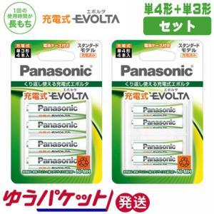 パナソニック 充電式エボルタ 単4形×4本入+単3形×4本入 セット スタンダードモデル BK-4MLE/4BC BK-3MLE/4BC ゆうパケット発送|hometec