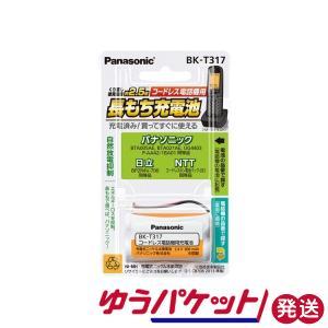 .コードレス電話 子機用 充電式ニッケル水素電池 BK-T317 パナソニック 送料無料 ゆうパケット発送 hometec