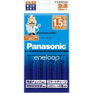 パナソニック エネループ 急速充電器セット 単3形充電池 4本付き スタンダードモデル K-KJ85MCC40|hometec