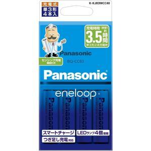 パナソニック エネループ 充電器セット 単3形充電池 4本付き スタンダードモデル K-KJ83MCC40|hometec