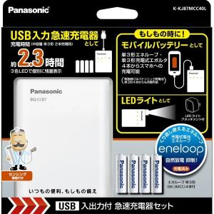 エネループ 単3形ニッケル水素電池4本付 USB入出力付急速充電器セット K-KJ87MCC40L [Panasonic]|hometec
