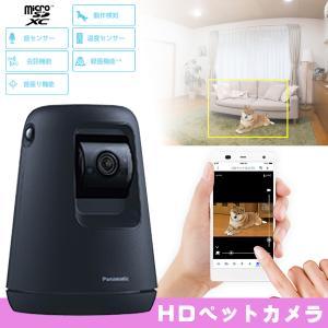 HDペットカメラ KX-HDN215-K パナソニック|hometec