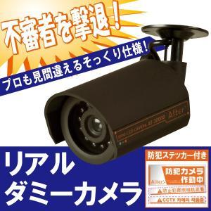 防犯用 リアルダミーカメラ 防犯ステッカー付き|hometec