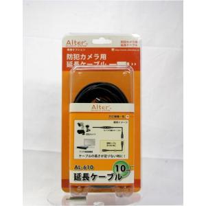 有線式カメラ用 10m 延長ケーブル AL-610|hometec