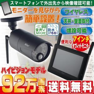 防犯カメラ ワイヤレス タブレットモニター付き AT-8801|hometec