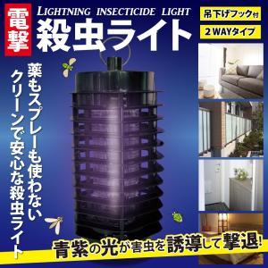 殺虫ライト 吊下げフック付き hrn329|hometec
