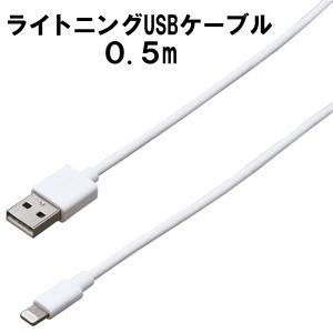 ライトニングUSBケーブル 0.5m BUSL050WHL バウト|hometec