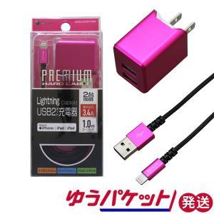 PREMIUM LightningCable付 AC3.4 A1.0m ゆうパケット発送|hometec