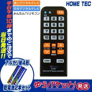 地上デジタルテレビ+BSデジタルテレビ TVかんたんリモコン RC-CH2 アルカリ単4乾電池2個セット ゆうパケット発送 hometec