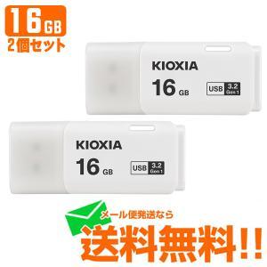 KIOXIA キオクシア USBフラッシュメモリ TransMemory U301 16GB KUC-3A016GW 2個セット ゆうパケット発送|hometec