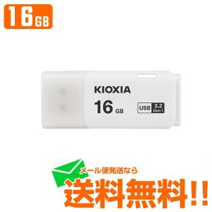 KIOXIA キオクシア USBフラッシュメモリ TransMemory U301 16GB KUC-3A016GW ゆうパケット発送|hometec